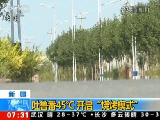 """新疆吐鲁番45℃ 开启""""烧烤模式"""""""