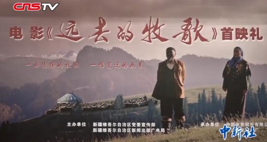 新疆电影《远去的牧歌》在北京首映 书写游牧民族走向现代化的时代变迁