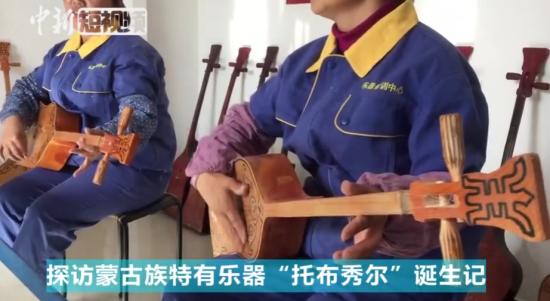 """探访蒙古族乐器""""托布秀尔""""诞生记"""