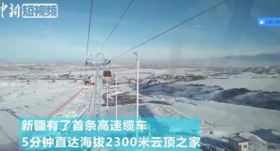 新疆首条高速缆车开通 5分钟可达海拔2300米景点