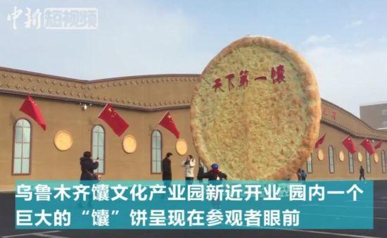 小馕饼大发展 新疆馕文化产业双升级