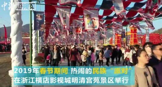 """""""皇宫""""里的民族派对 横店春节庙会上演最炫民族风"""