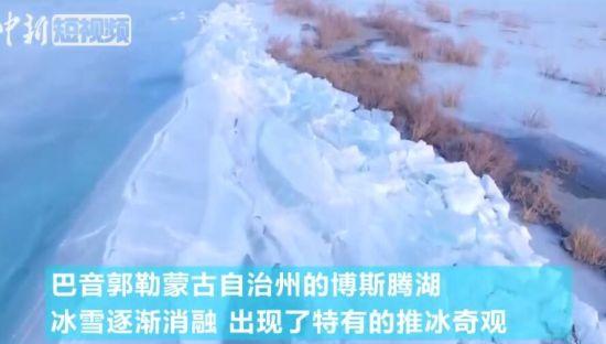 新疆博斯腾湖出现推冰奇观 绵延数公里