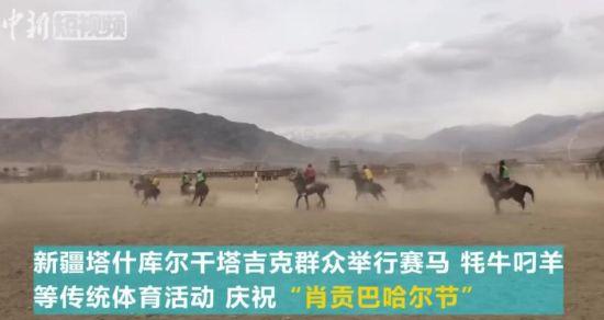 新疆塔什库尔干:民众赛马刁羊迎接春天