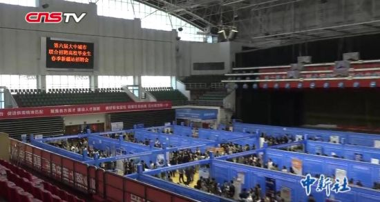 新疆高校毕业生春季专场招聘会 480家单位计划招聘万人