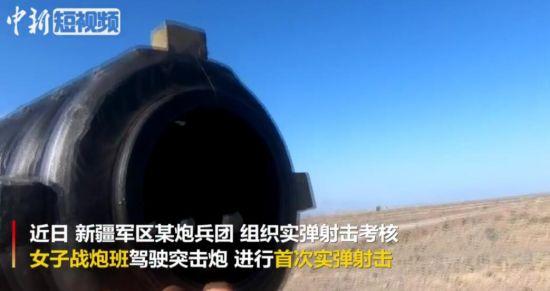 英姿飒爽!新疆军区某女子战炮班首次实弹射击考核 5发5中