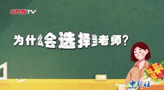 """教师节特辑:对学生你会""""偏心""""吗?"""