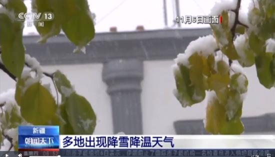 新疆多地出现降雪降温天气