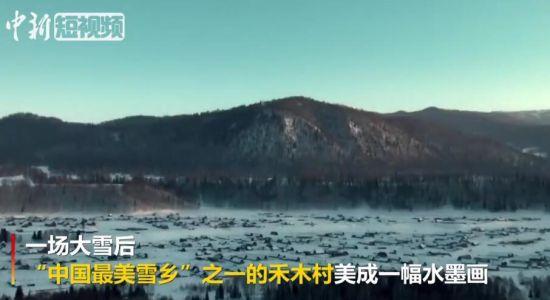 """一场大雪后 """"中国最美雪乡""""之一禾木村美成一幅水墨画"""
