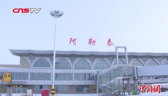 新疆阿勒泰机场新航站楼启用