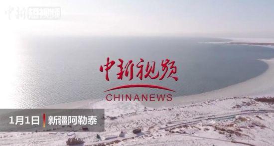 """新疆乌伦古湖开启新年冬捕""""第一网"""""""
