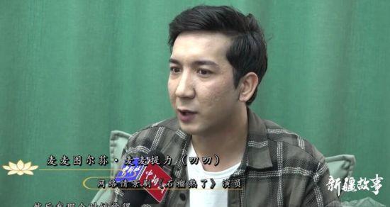 《新疆故(gu)事》�W�t(hong)叨叨的(de)大�粝�(xiang)小目��