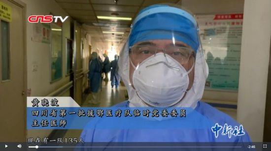 """战""""疫""""Vlog: 川医援鄂 武汉医生哽咽:看到同行很欣慰"""
