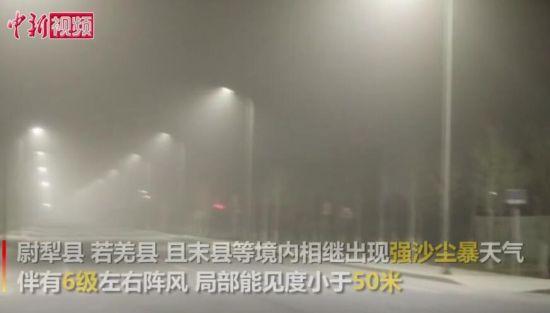 新疆巴州发布沙尘暴橙色预警 局部能见度小于50米