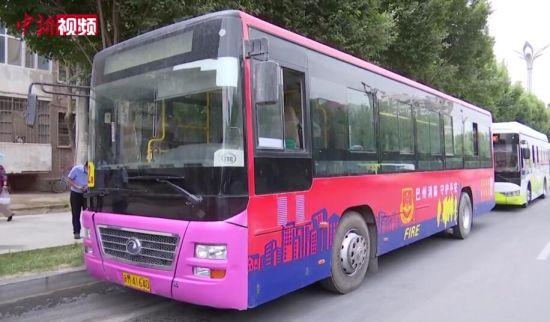 新疆首辆消防宣传主题公交车投入运行