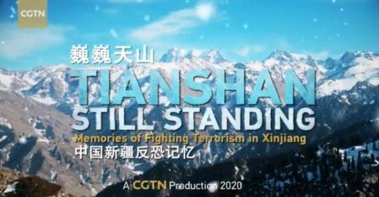 《巍巍天山——中国新疆反恐记忆》纪录片