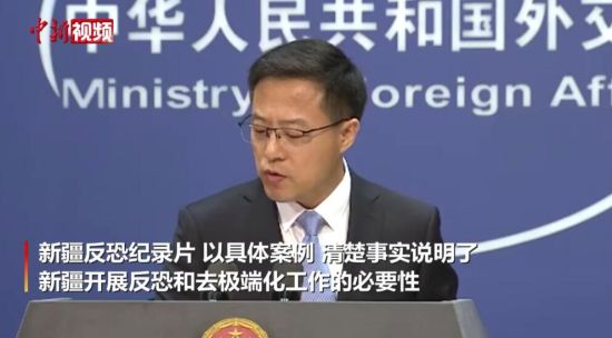 外交部:美方利用涉疆问题干涉中国内政的图谋注定失败