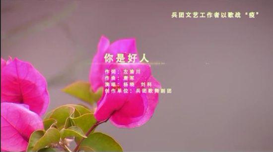 """兵团文艺工作者以歌战""""疫"""":MV《你是好人》"""