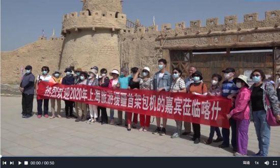 沪喀包机游抵达新疆 盛装舞步迎远方客