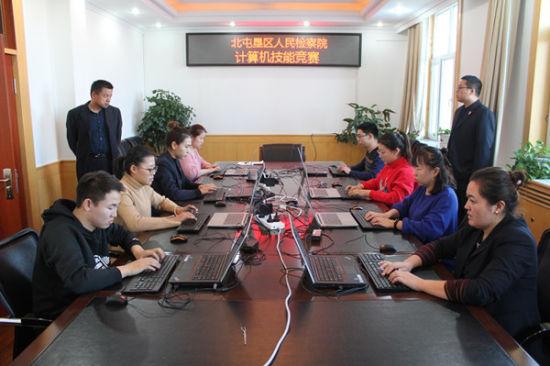 第十师北屯市人民检察院开展计算机技能竞赛