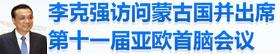李克强访问蒙古并出席第十一届亚欧首脑会议