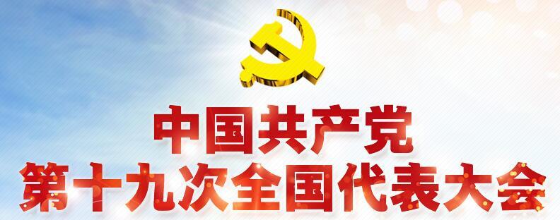 中共十九大(da)