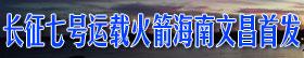 长征七号运载火箭海南文昌首发