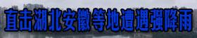 直(zhi)�艉�北安徽(hui)等(deng)地遭遇��降雨