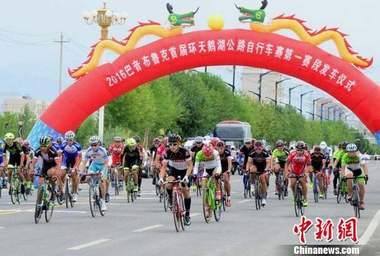 2016巴音布鲁克首届环天鹅湖自行车赛开赛