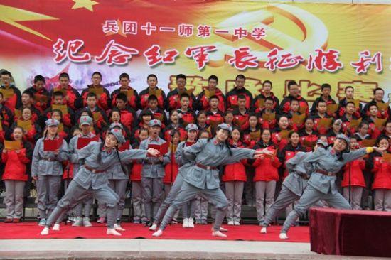 第十一师一中举办歌咏比赛纪念长征胜利80周年