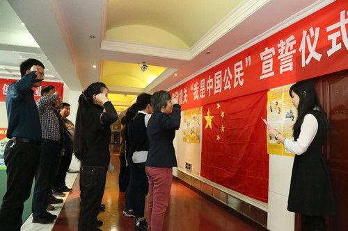 """建咨集团机关举行""""我是中国公民宣誓""""活动"""